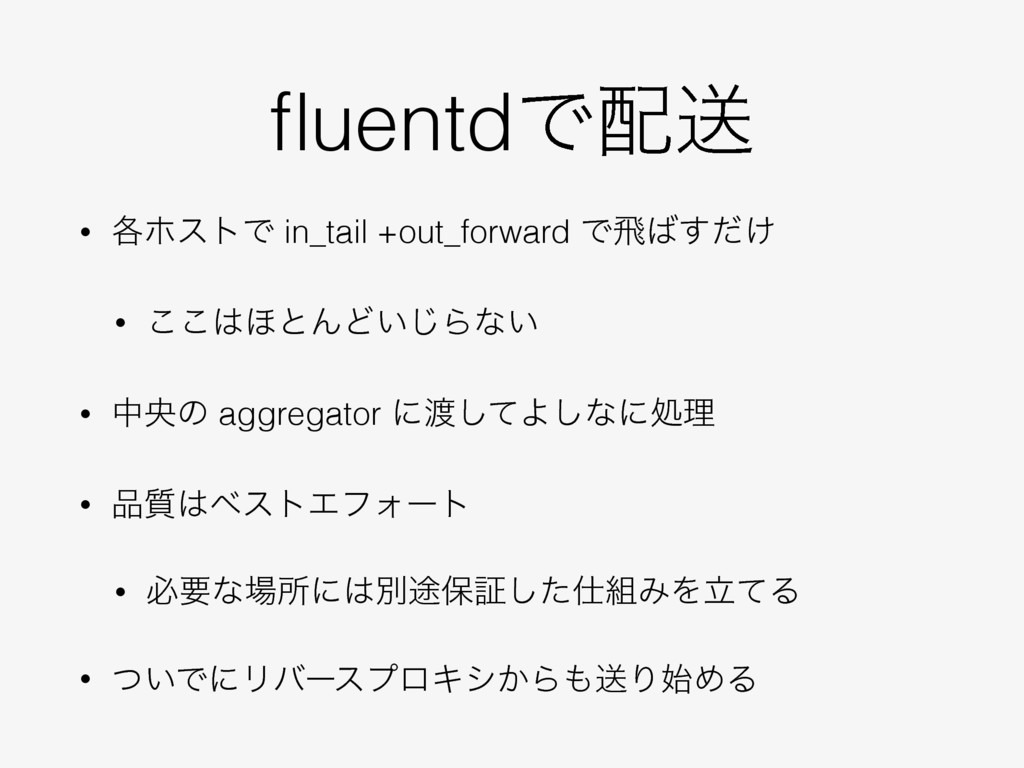 fluentdͰૹ • ֤ϗετͰ in_tail +out_forward Ͱඈ͚ͩ͢ •...