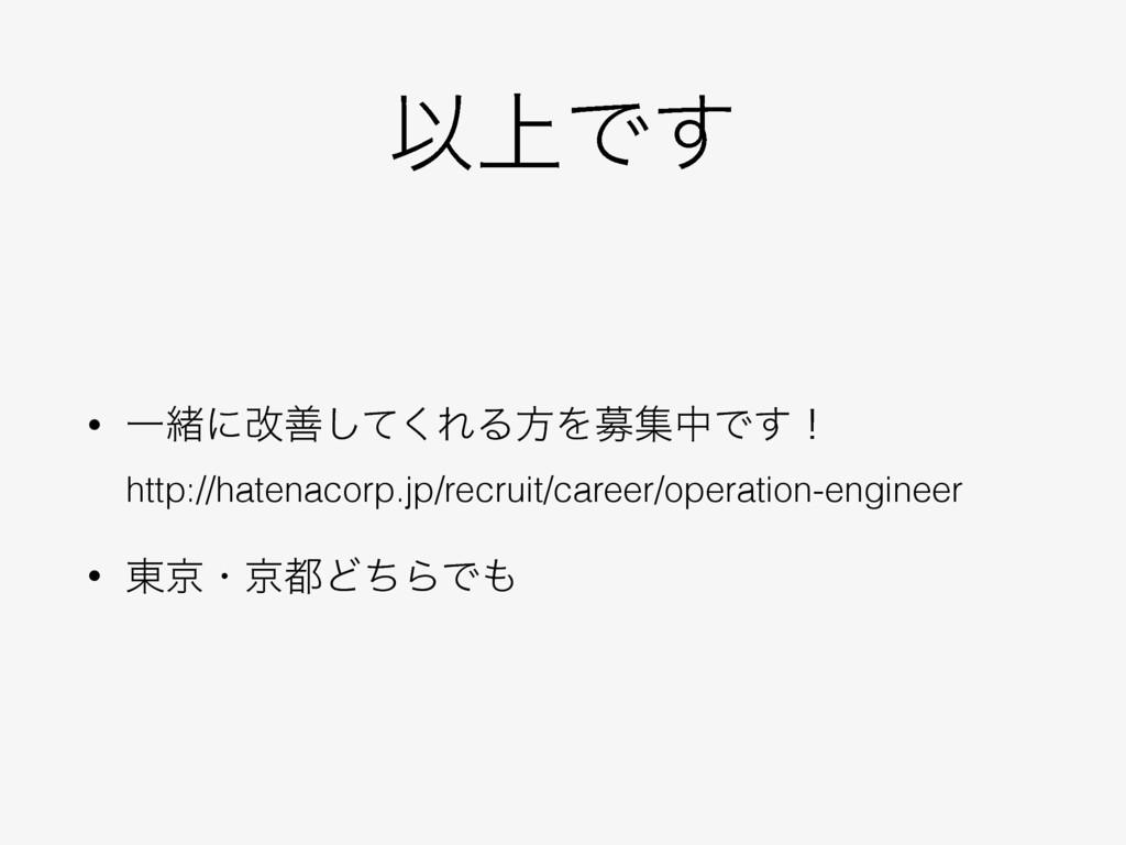 Ҏ্Ͱ͢ • Ұॹʹվળͯ͘͠ΕΔํΛืूதͰ͢ʂ http://hatenacorp.jp...