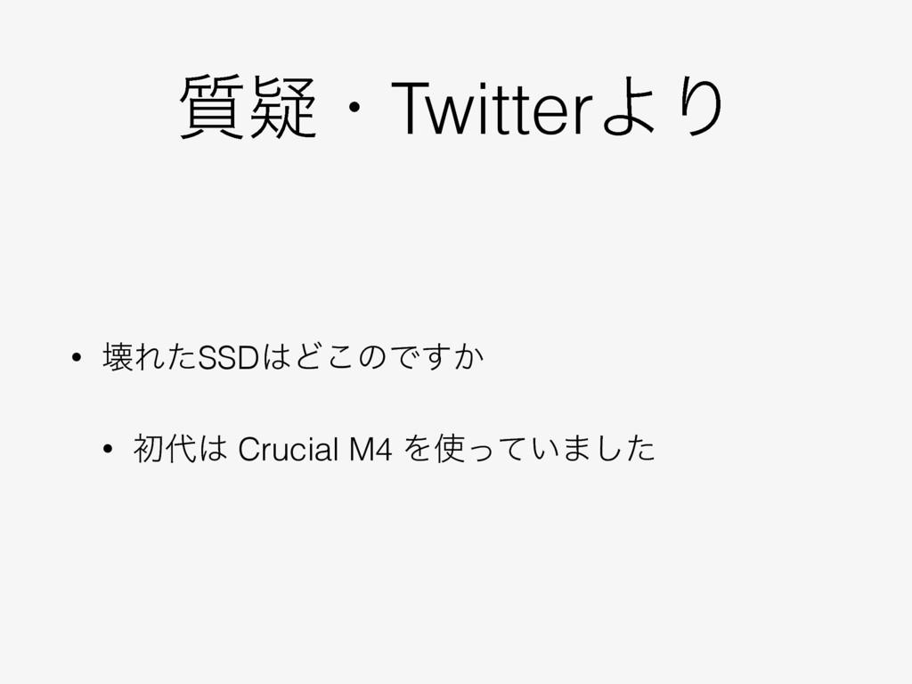࣭ٙɾTwitterΑΓ • յΕͨSSDͲ͜ͷͰ͔͢ • ॳ Crucial M4 Λ...