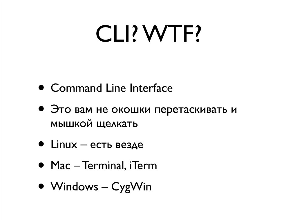 CLI? WTF? • Command Line Interface	 