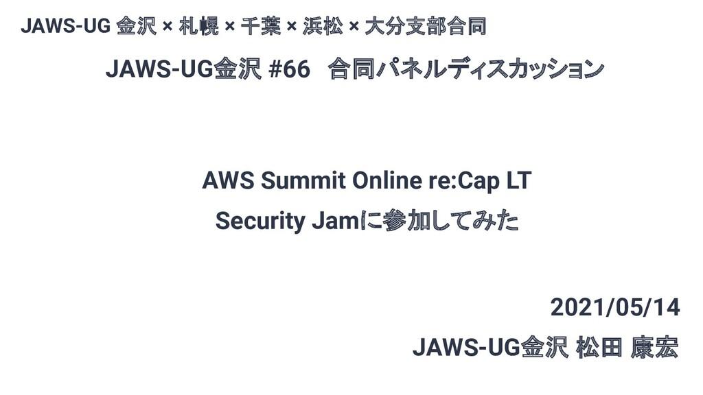 JAWS-UG金沢 #66 合同パネルディスカッション JAWS-UG 金沢 × 札幌 × 千...
