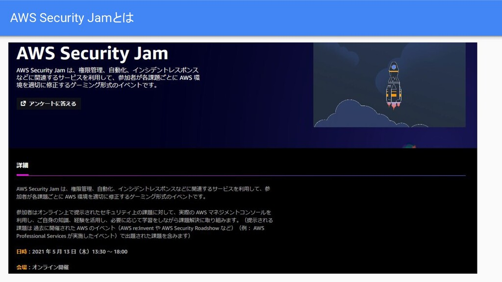 AWS Security Jamとは