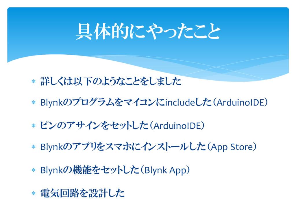 具体的にやったこと  詳しくは以下のようなことをしました  Blynkのアプリをスマホにイ...