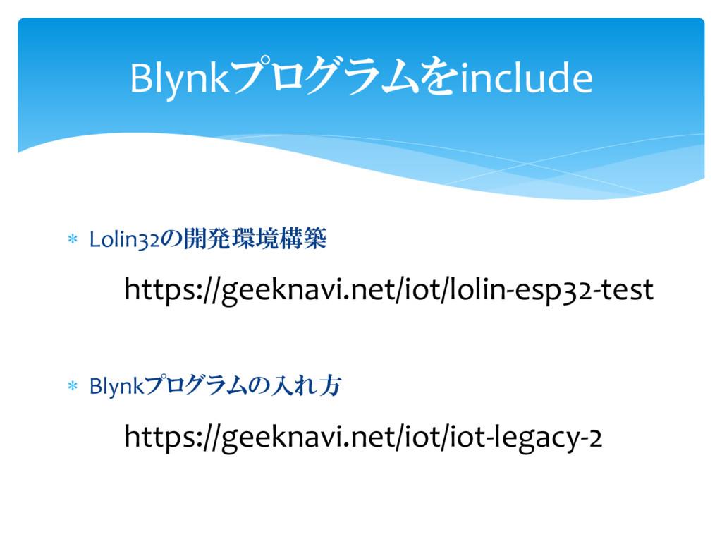 Blynkプログラムをinclude https://geeknavi.net/iot/iot...