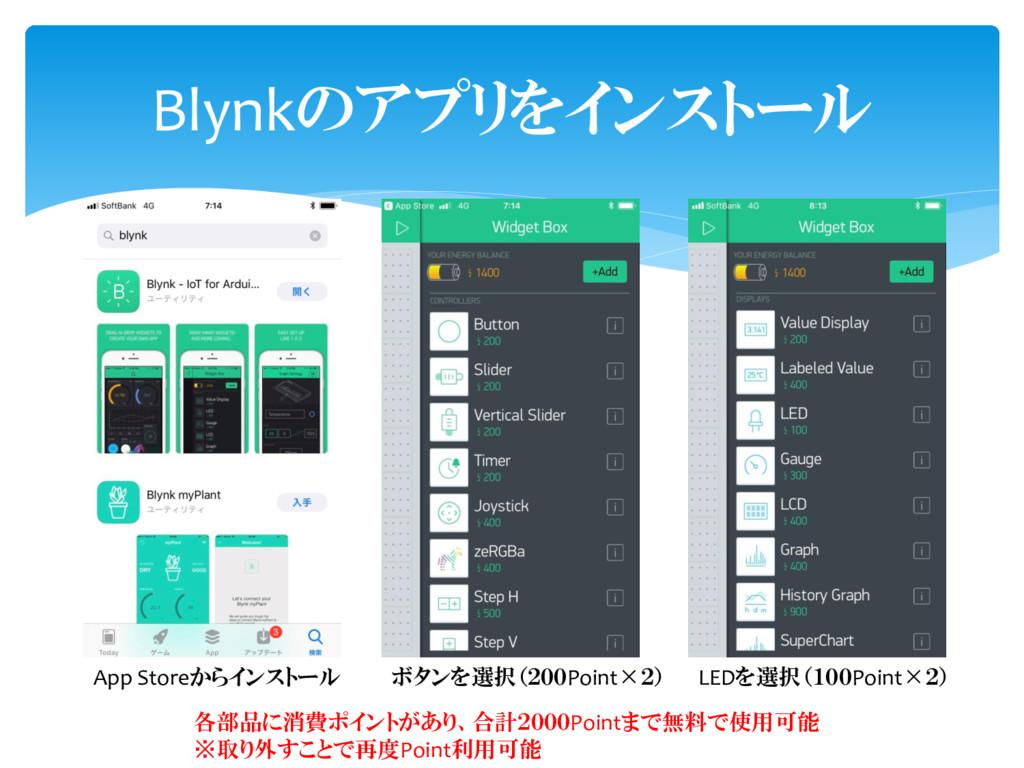 Blynkのアプリをインストール App Storeからインストール ボタンを選択(200Po...