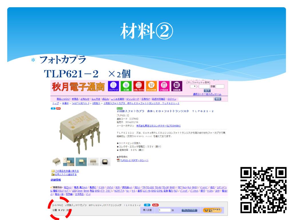  フォトカプラ TLP621-2 ×2個 材料②