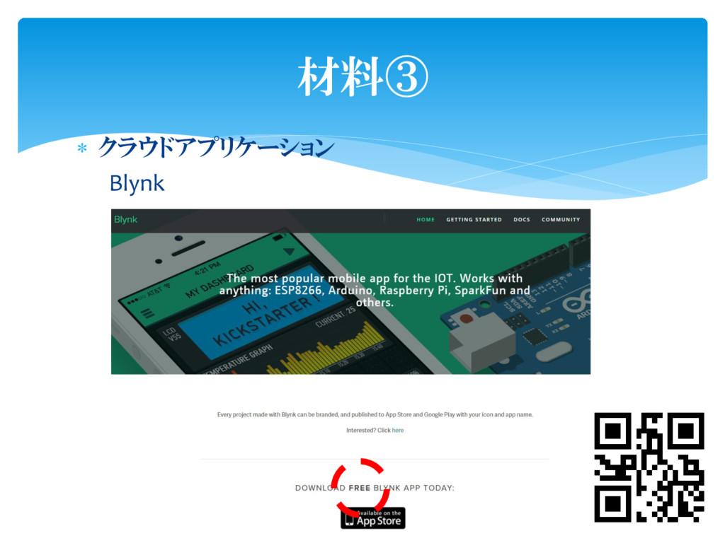  クラウドアプリケーション Blynk 材料③
