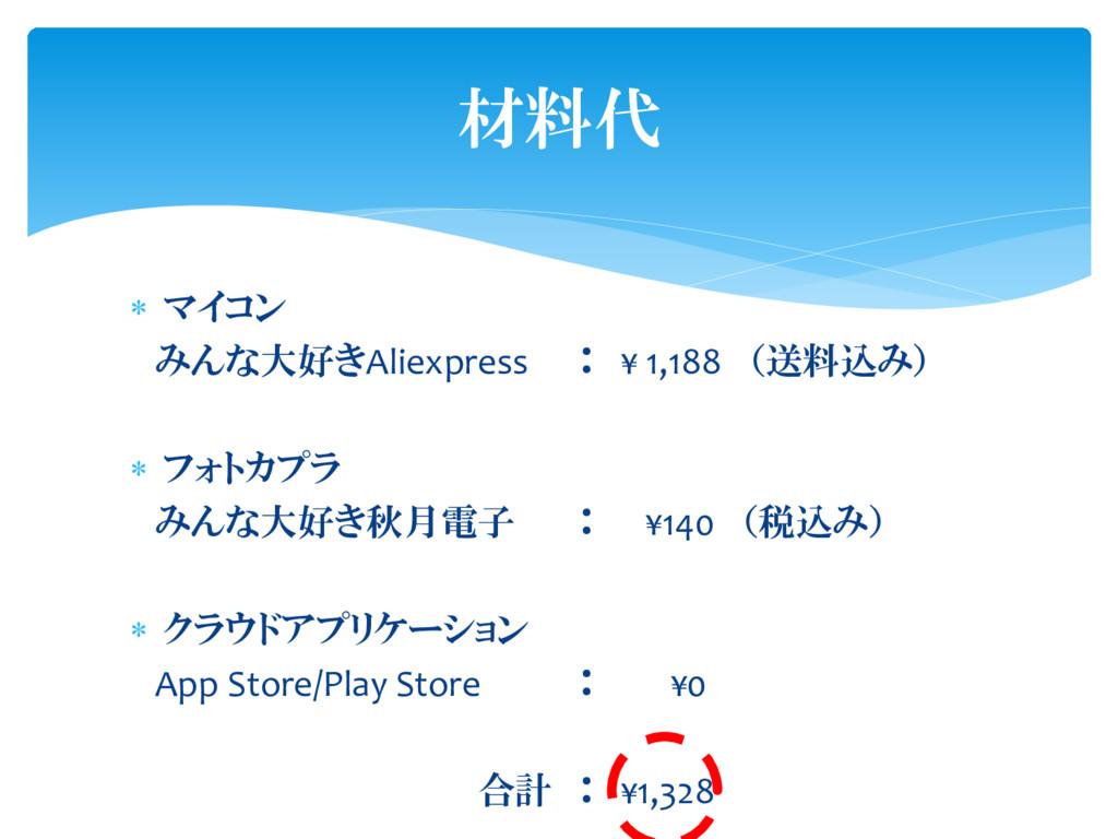  マイコン みんな大好きAliexpress : ¥ 1,188 (送料込み)  フォトカ...