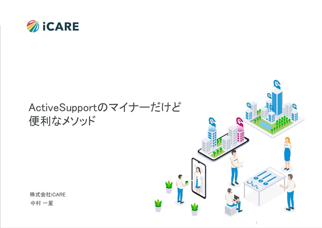 ©iCARE Co., Ltd All rights reserved 株式会社iCARE ...