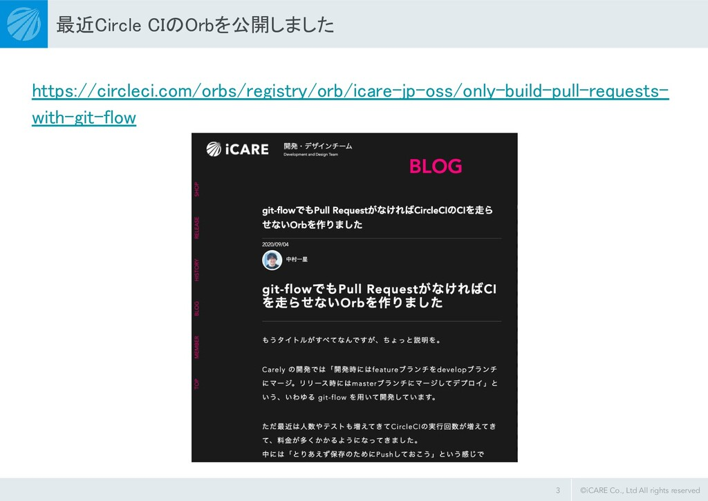 ©iCARE Co., Ltd All rights reserved 最近Circle CI...