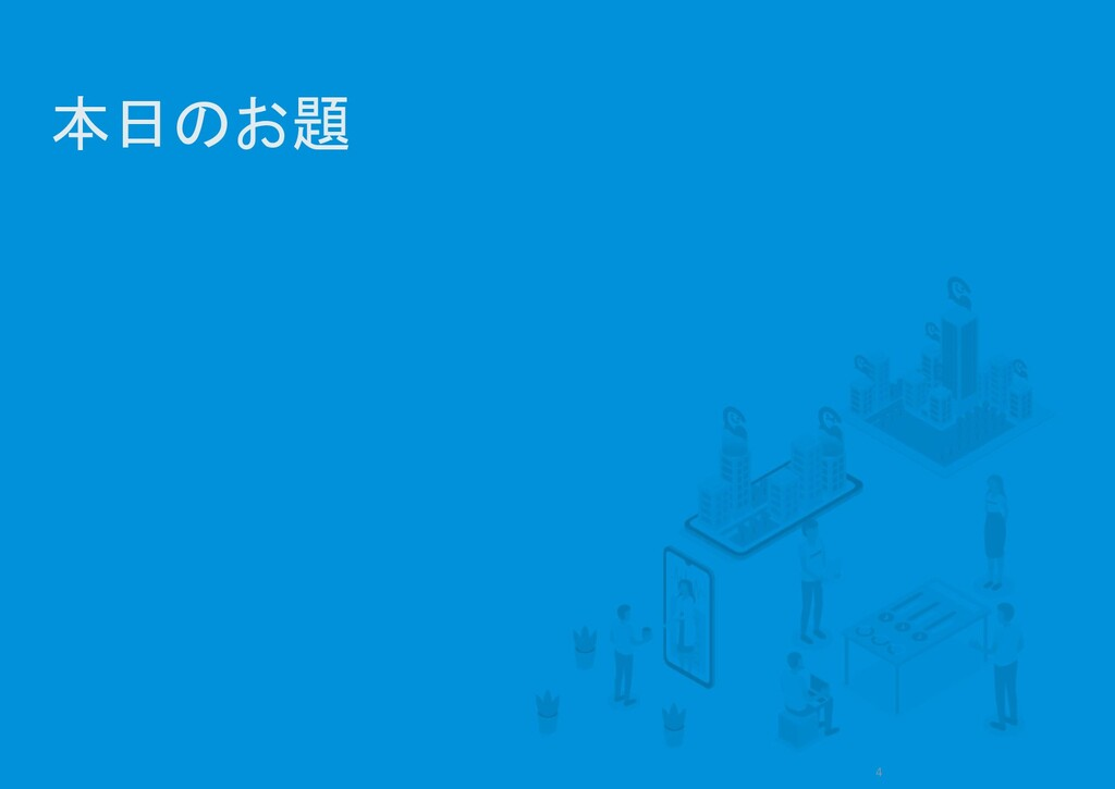 ©iCARE Co., Ltd All rights reserved 本日のお題 4