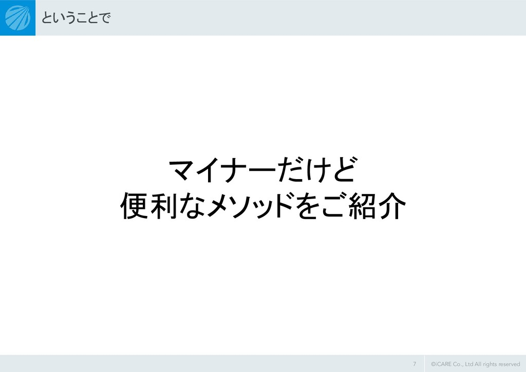 ©iCARE Co., Ltd All rights reserved ということで 7 マ...