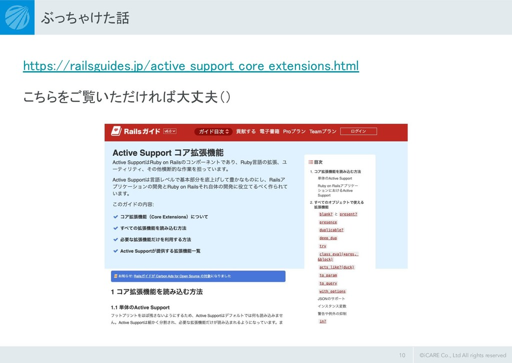 ©iCARE Co., Ltd All rights reserved ぶっちゃけた話 ht...
