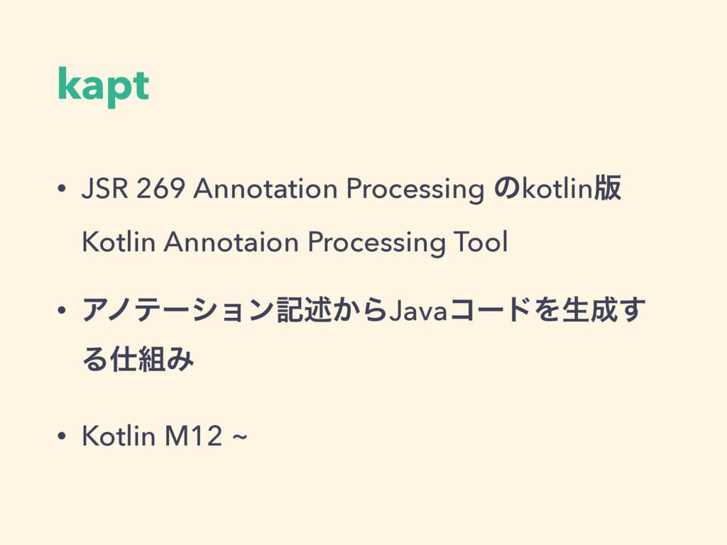 kapt • JSR 269 Annotation Processing ͷkotlin൛ K...