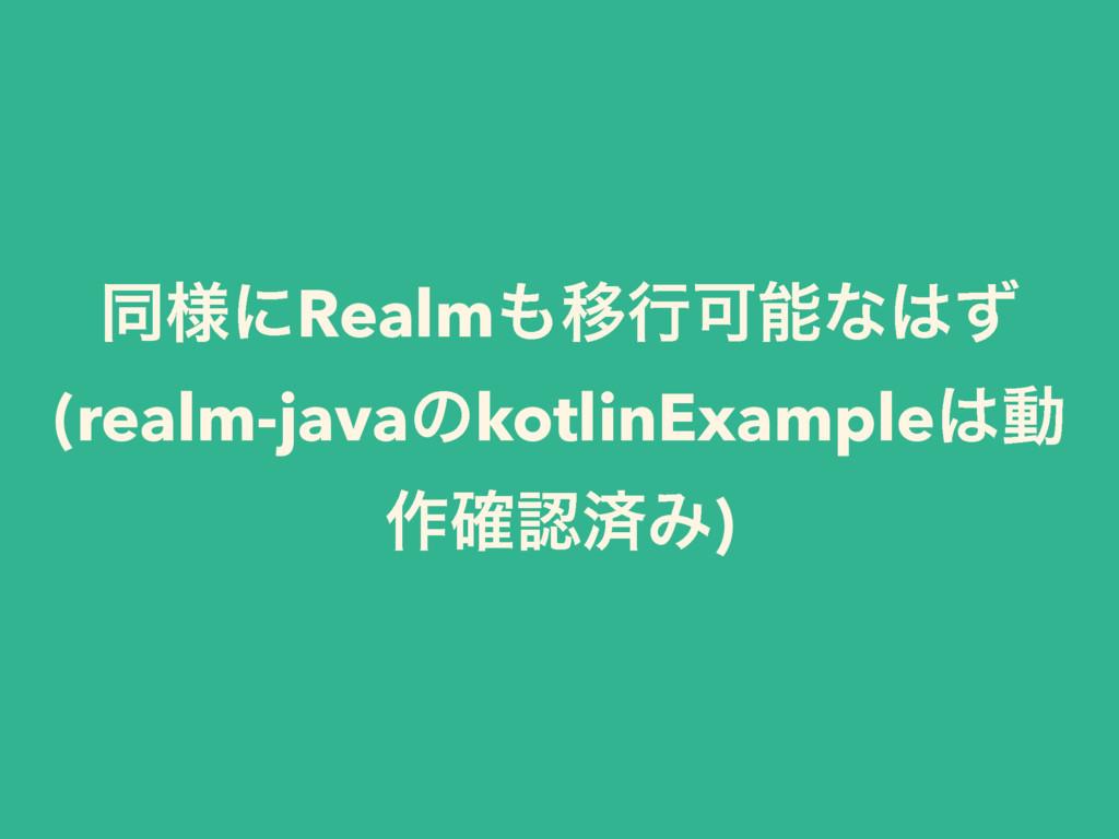 ಉ༷ʹRealmҠߦՄͳͣ (realm-javaͷkotlinExampleಈ ࡞֬...