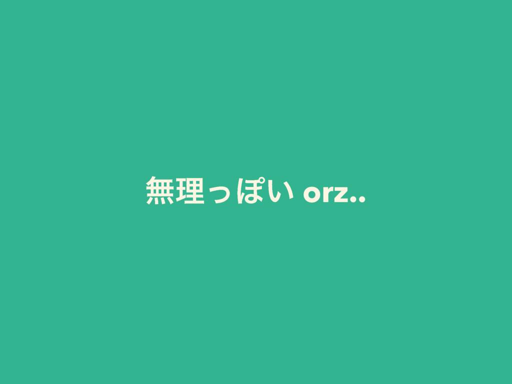 ແཧͬΆ͍ orz..