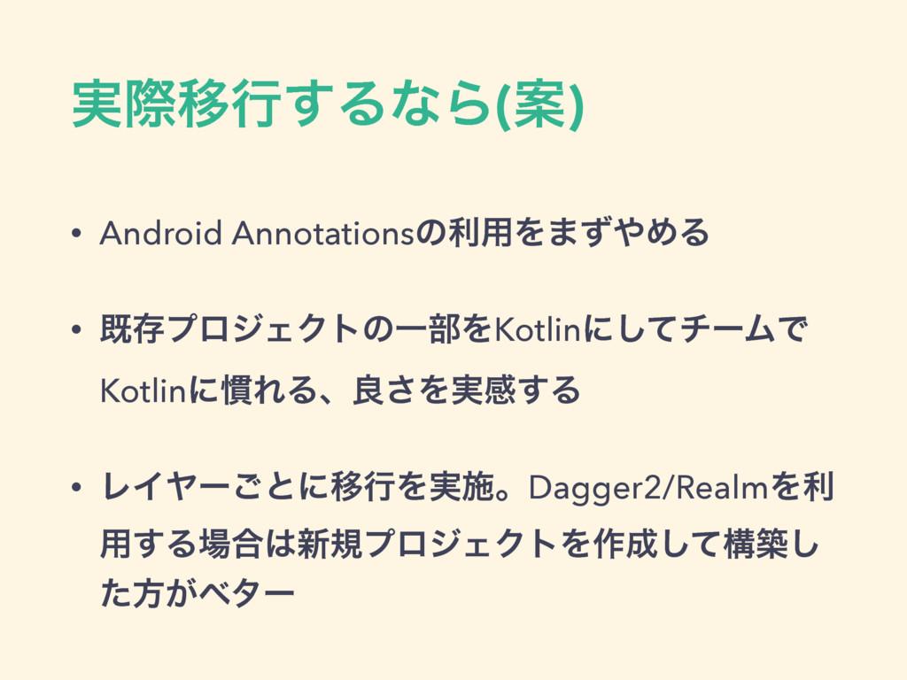 ࣮ࡍҠߦ͢ΔͳΒ(Ҋ) • Android Annotationsͷར༻Λ·ͣΊΔ • طଘ...