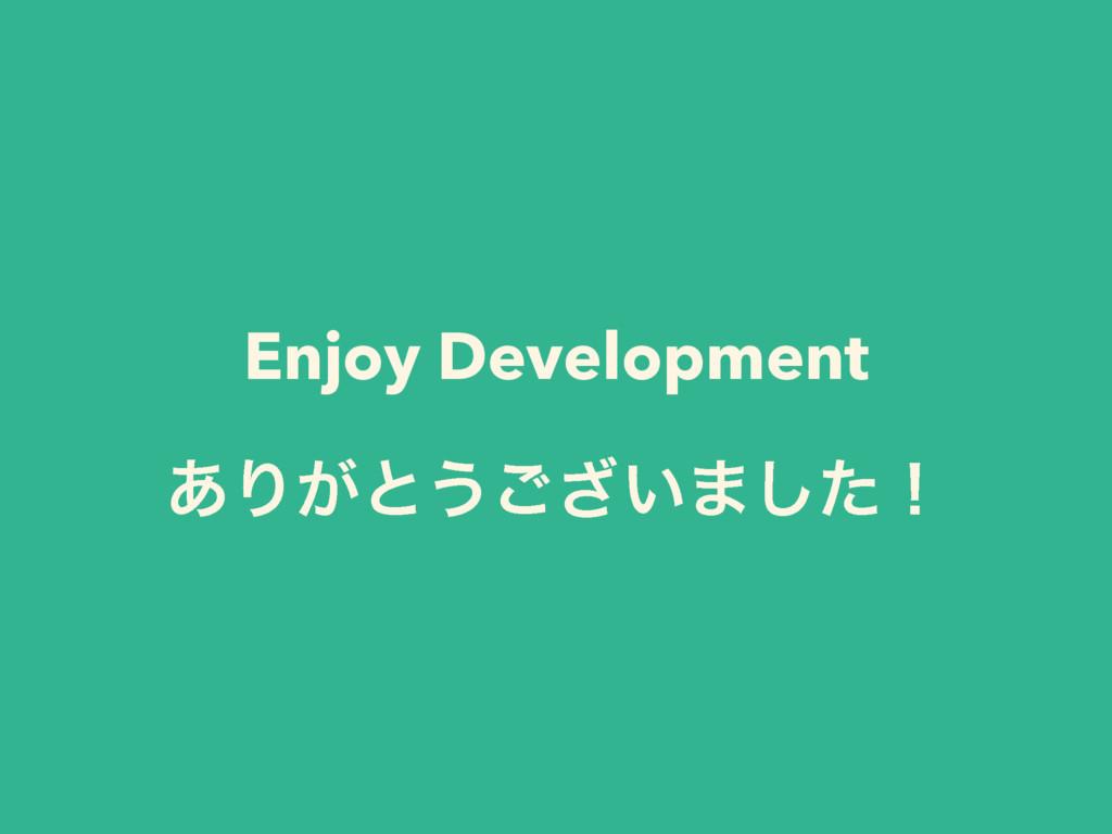 Enjoy Development ͋Γ͕ͱ͏͍͟͝·ͨ͠ʂ