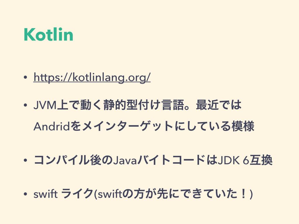 Kotlin • https://kotlinlang.org/ • JVM্Ͱಈ͘੩తܕ͚...