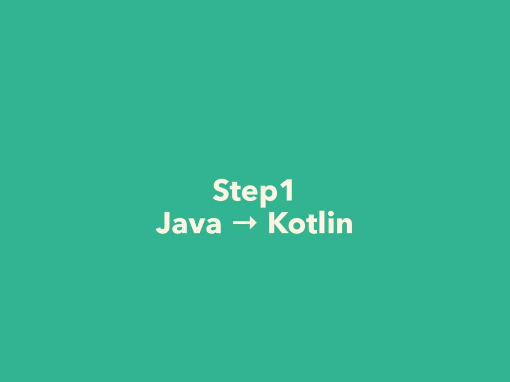 Step1 Java → Kotlin