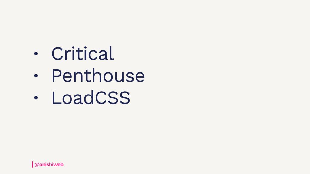 @onishiweb • Critical • Penthouse • LoadCSS