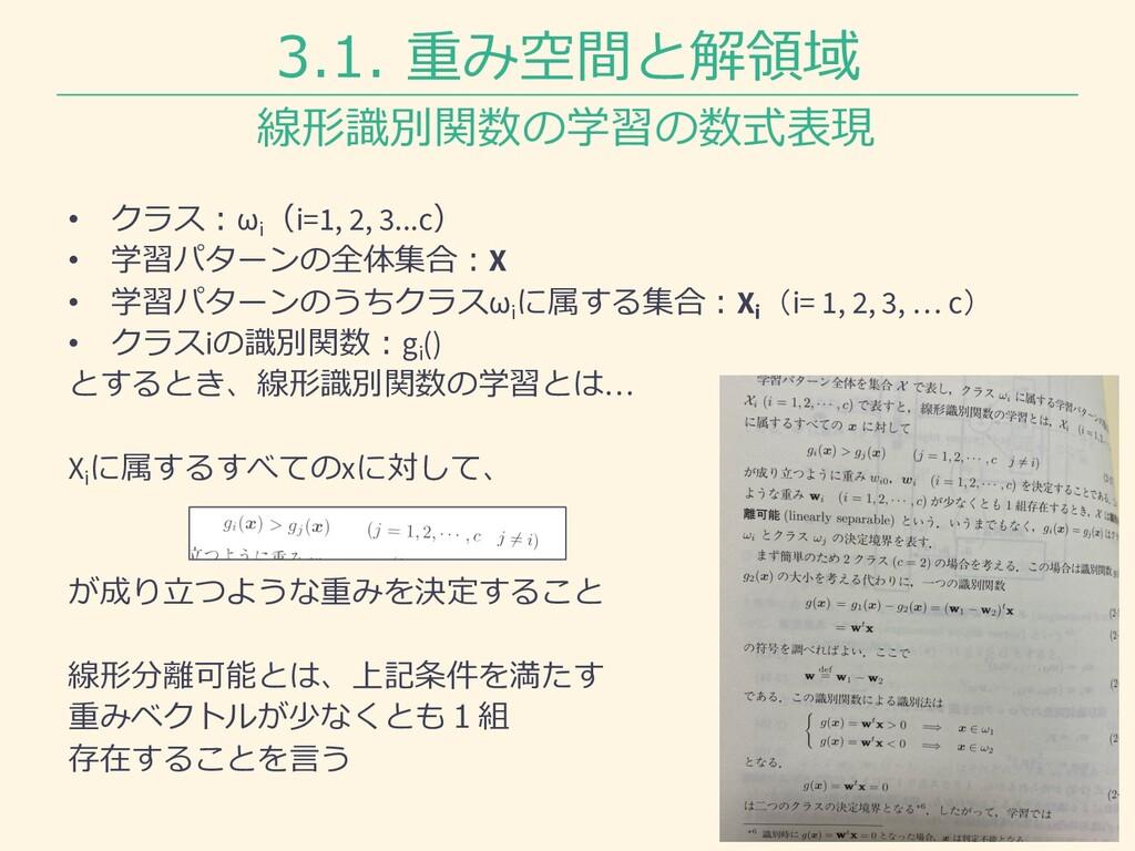 3.1. 重み空間と解領域 • クラス︓ωi (i=1, 2, 3...c) • 学習パターン...