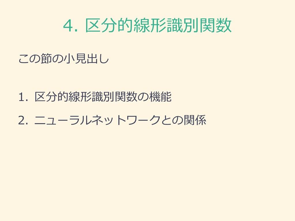 4. 区分的線形識別関数 この節の⼩⾒出し 1. 区分的線形識別関数の機能 2. ニューラルネ...