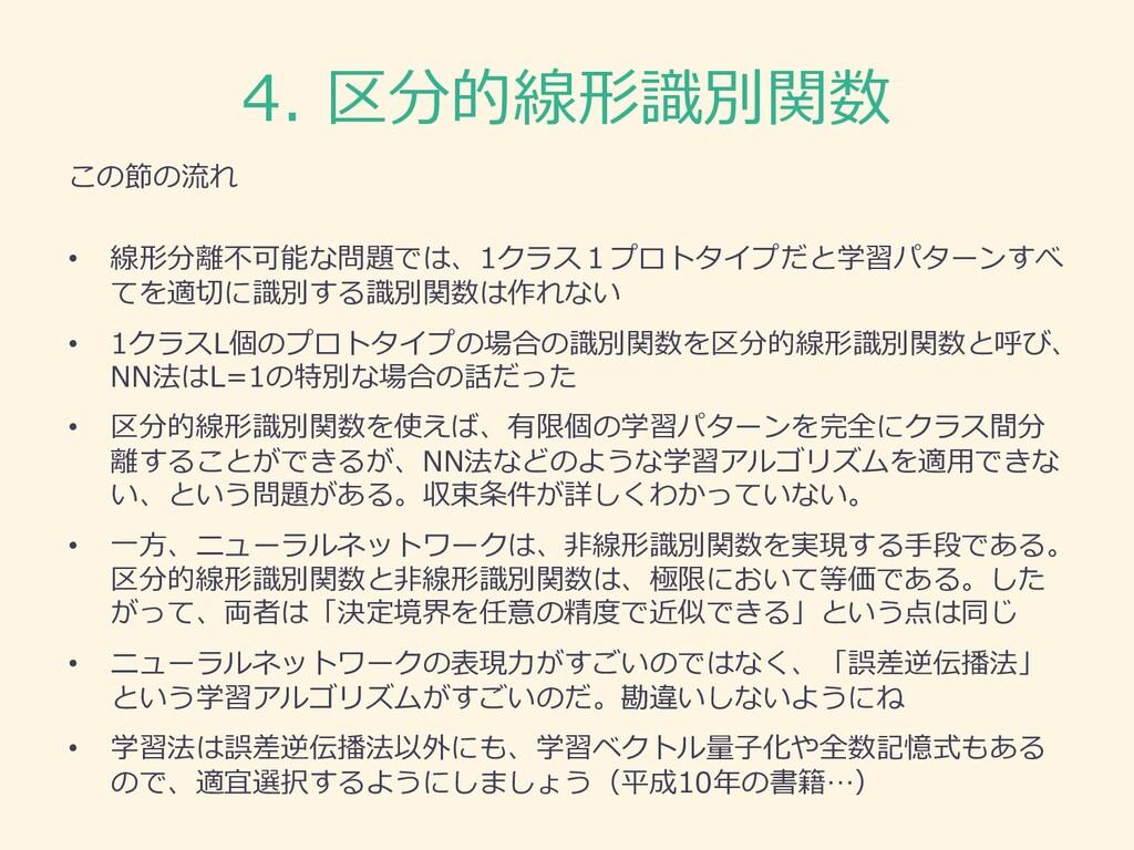 4. 区分的線形識別関数 この節の流れ • 線形分離不可能な問題では、1クラス1プロトタイプだ...