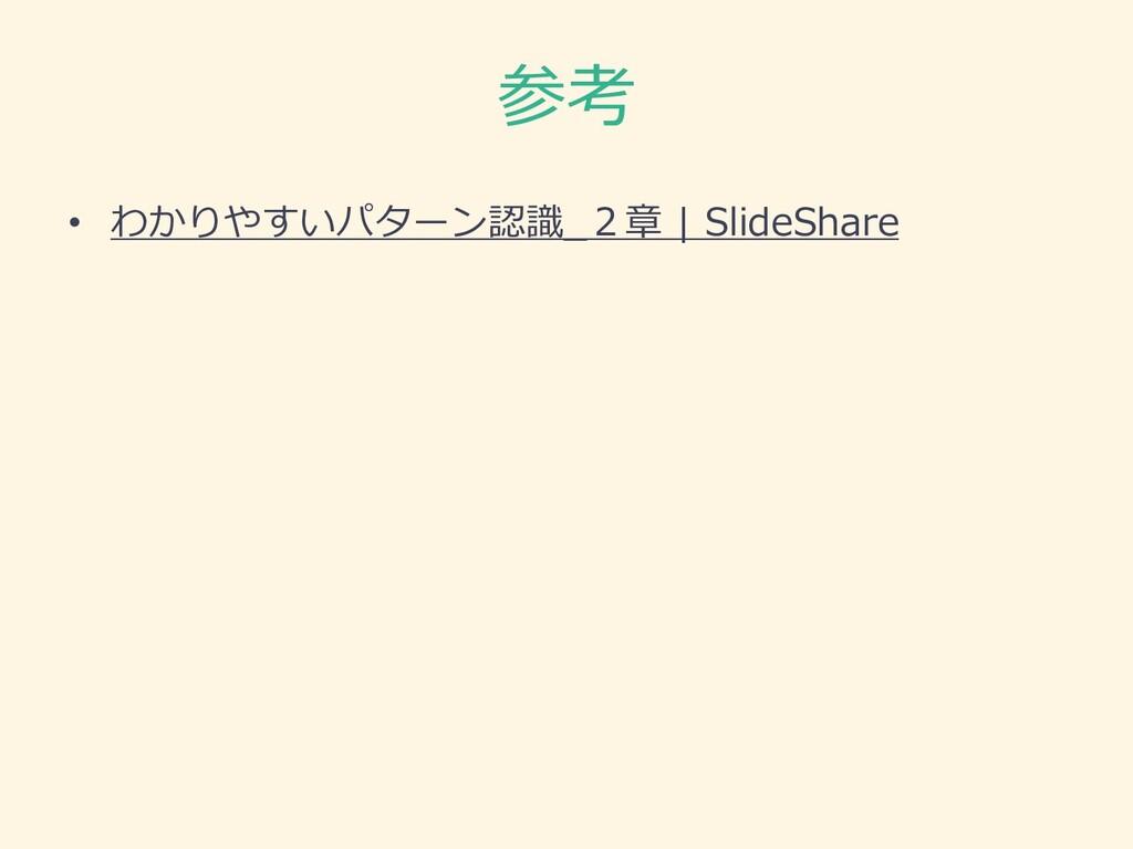 参考 • わかりやすいパターン認識_2章 | SlideShare
