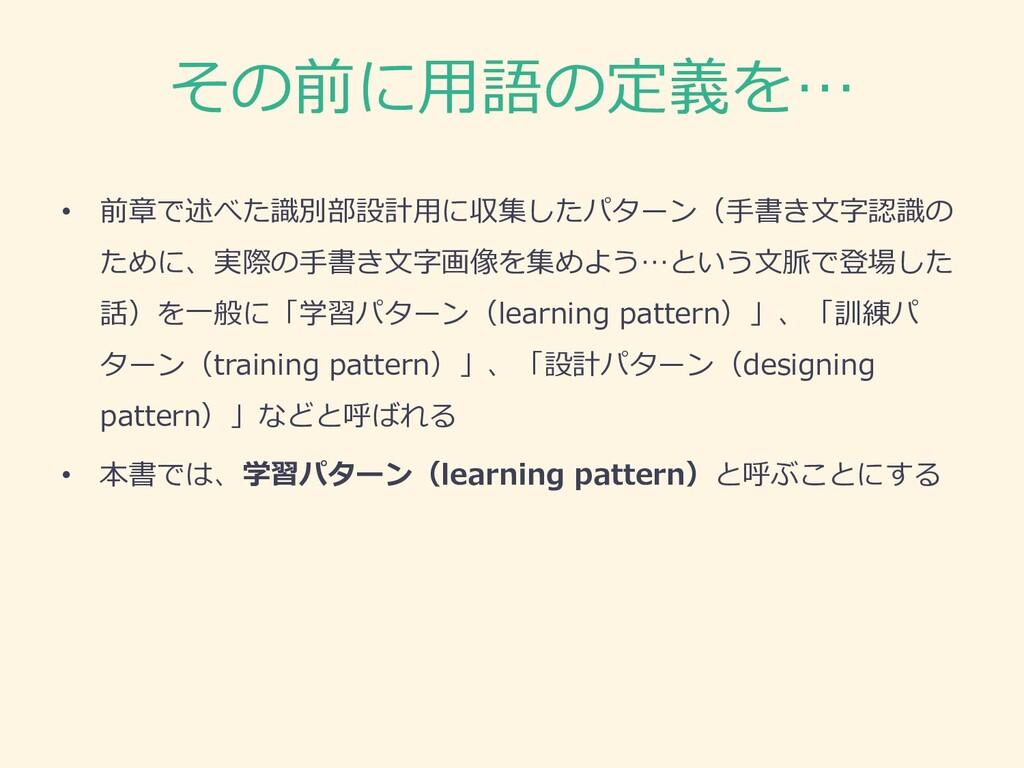 その前に⽤語の定義を… • 前章で述べた識別部設計⽤に収集したパターン(⼿書き⽂字認識の ため...