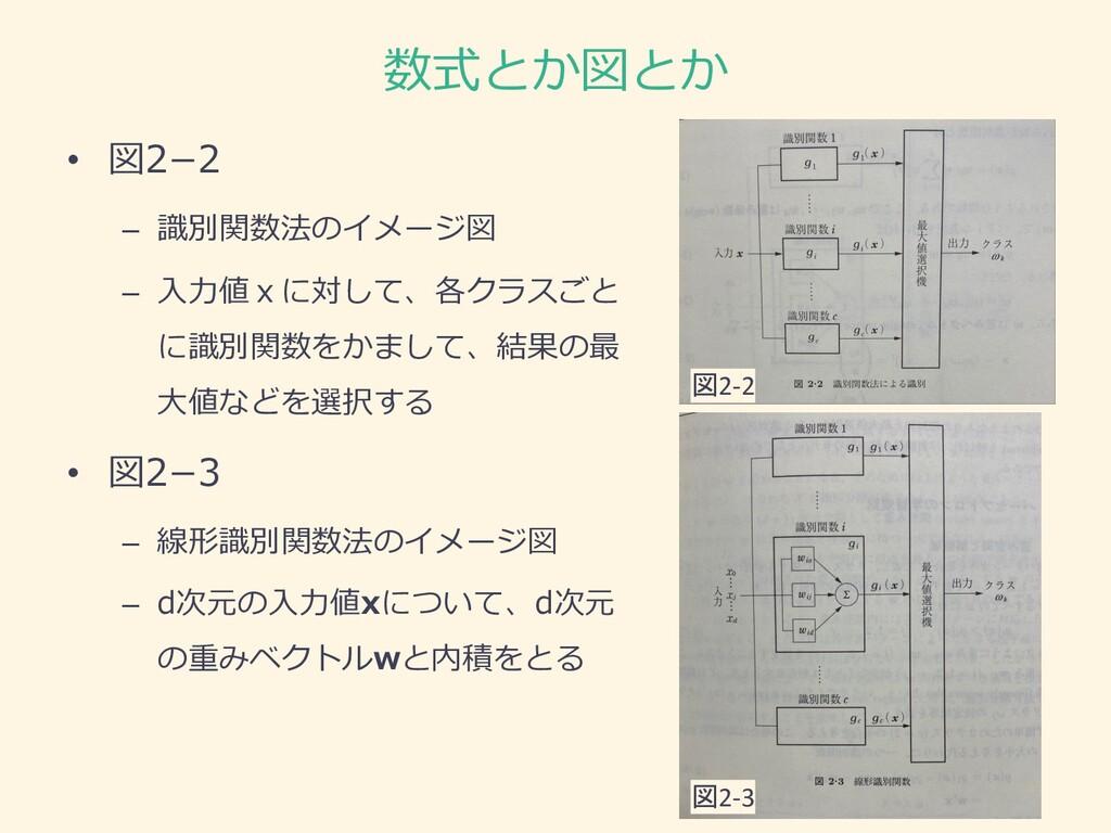 数式とか図とか • 図22 – 識別関数法のイメージ図 – ⼊⼒値xに対して、各クラスごと ...