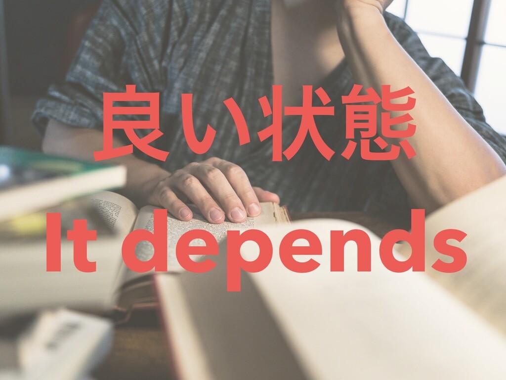 ྑ͍ঢ়ଶ It depends