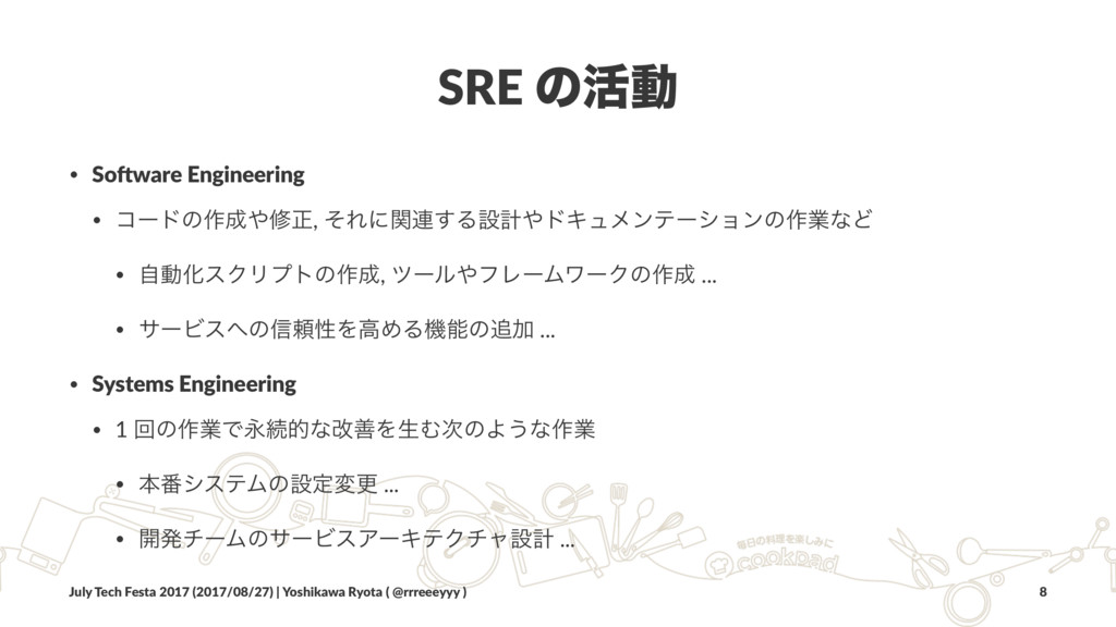 SRE ͷ׆ಈ • So#ware Engineering • ίʔυͷ࡞੒΍मਖ਼, ͦΕʹؔ...