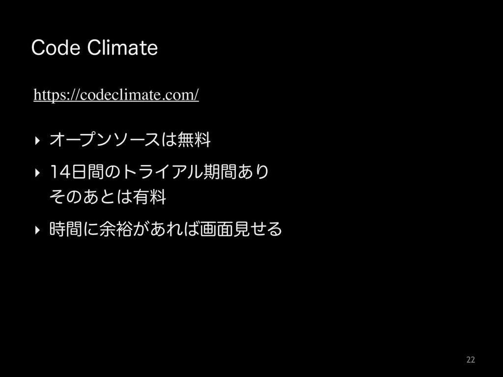 https://codeclimate.com/ ‣ Φʔϓϯιʔεແྉ ‣ ؒͷτ...