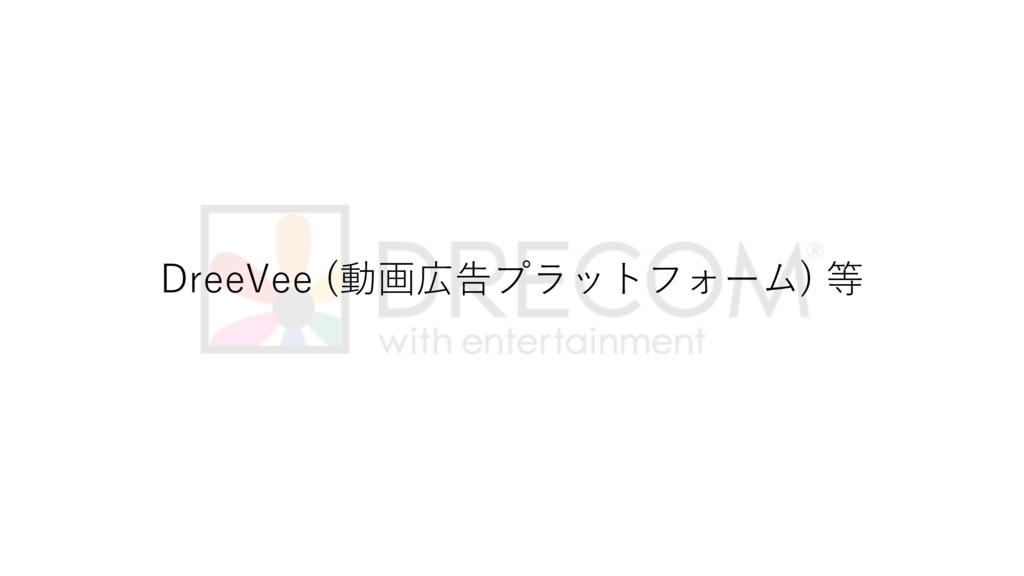 DreeVee (動画広告プラットフォーム) 等