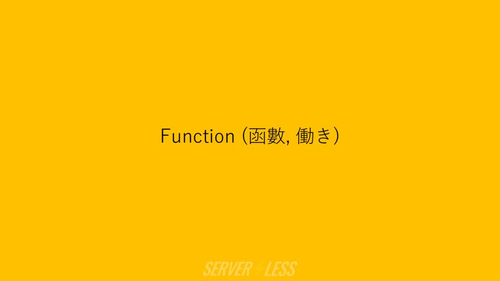 Function (函數, 働き)