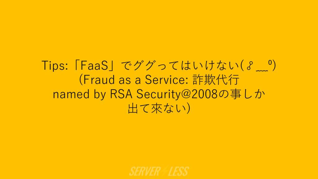 Tips:「FaaS」でググってはいけない(☍﹏⁰) (Fraud as a Service:...