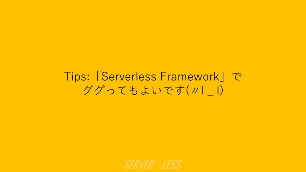Tips:「Serverless Framework」で ググってもよいです(〃l _ l)