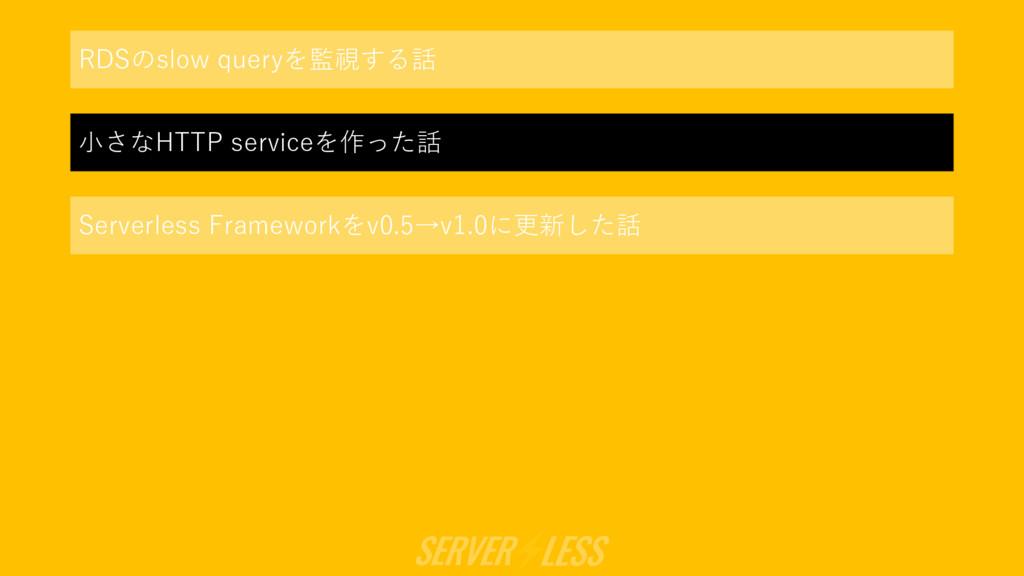 ⼩さなHTTP serviceを作った話 Serverless Frameworkをv0.5→...