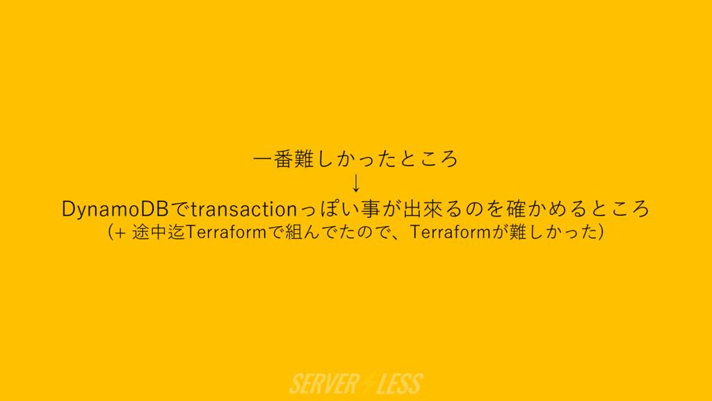 ⼀番難しかったところ ↓ DynamoDBでtransactionっぽい事が出來るのを確かめる...