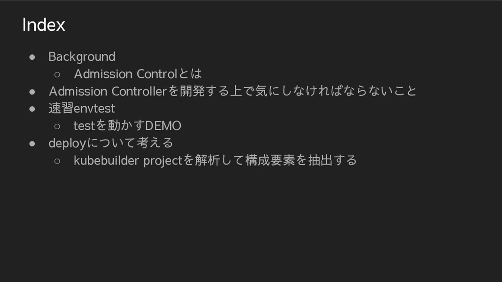 Index ● Background ○ Admission Controlとは ● Admi...