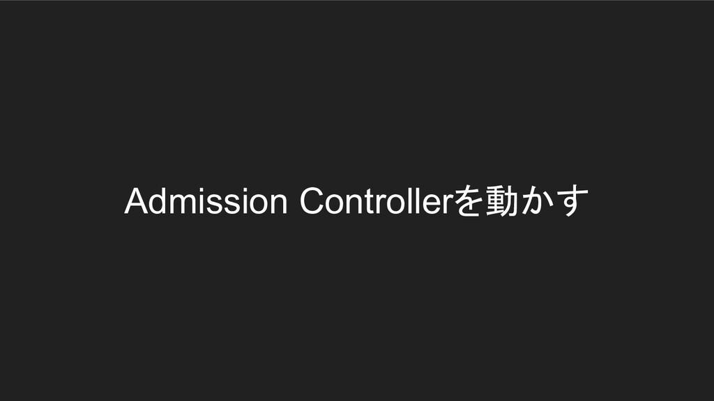 Admission Controllerを動かす