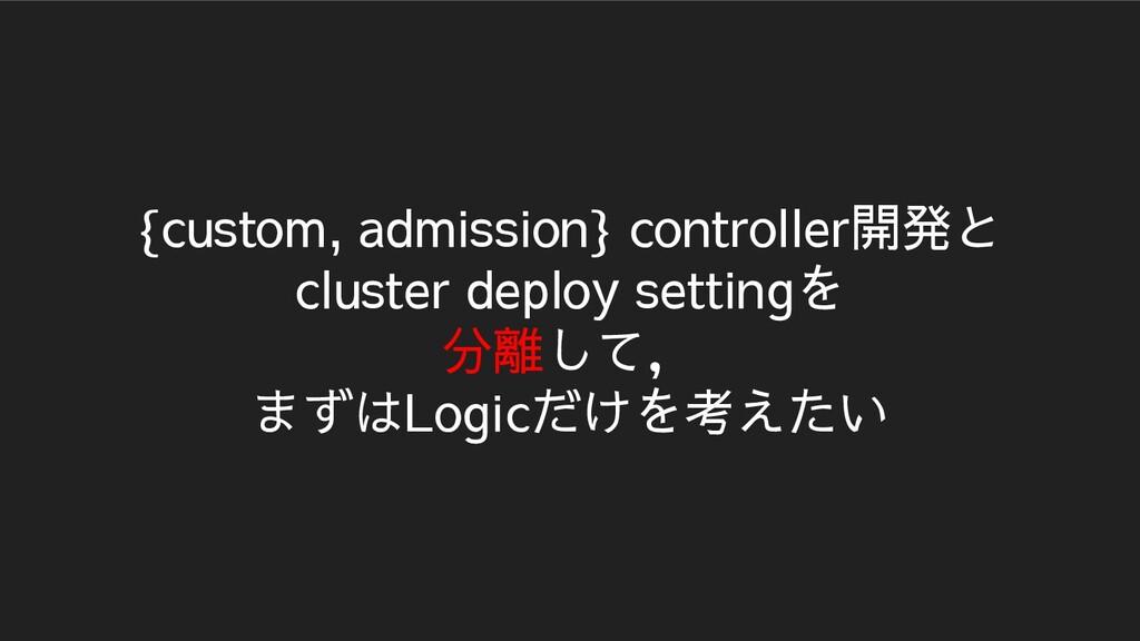 {custom, admission} controller開発と cluster deplo...