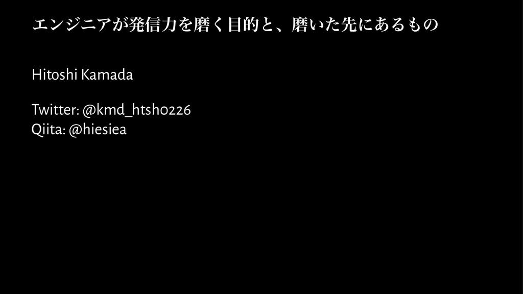 ΤϯδχΞ͕ൃ৴ྗΛຏ͘తͱɺຏ͍ͨઌʹ͋Δͷ Hitoshi Kamada Twitte...