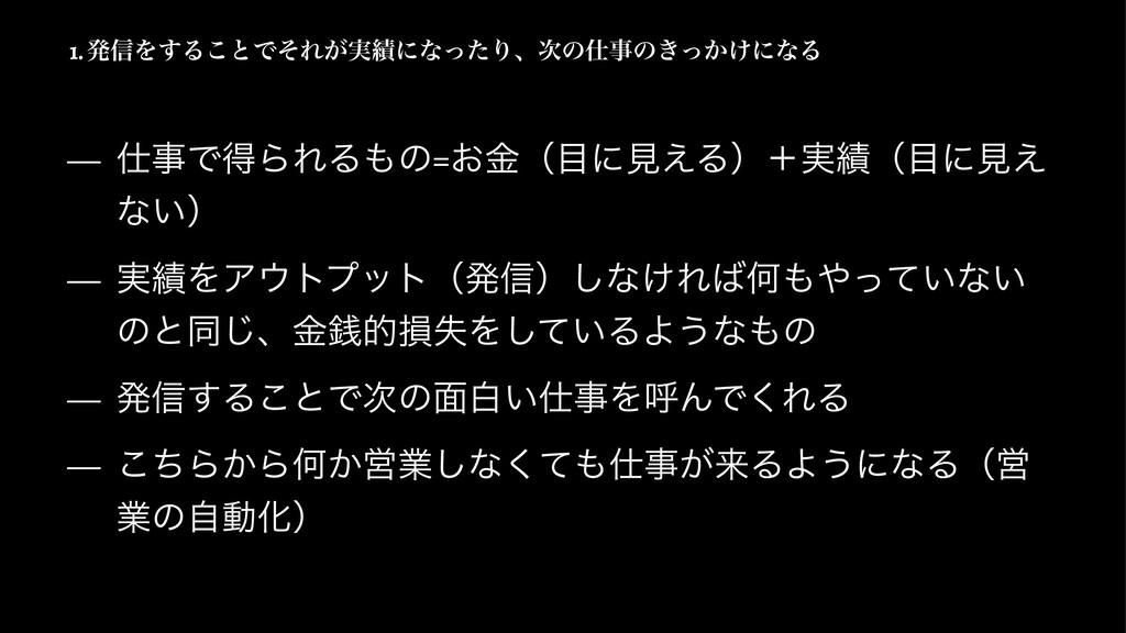 1. ൃ৴Λ͢Δ͜ͱͰͦΕ͕࣮ʹͳͬͨΓɺͷͷ͖͔͚ͬʹͳΔ — ͰಘΒΕΔͷ=...