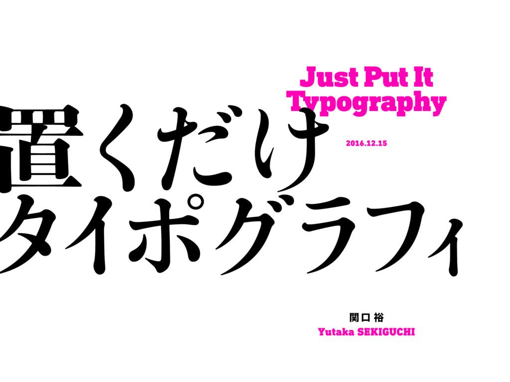 Just Put It Typography Yutaka SEKIGUCHI 置く だけ タ...