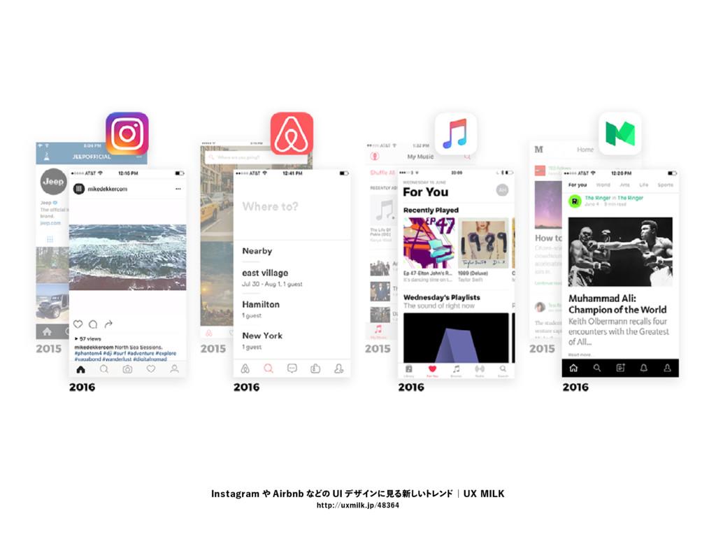 Instagram や Airbnb などの UI デザインに見る新しい トレン ド | UX...