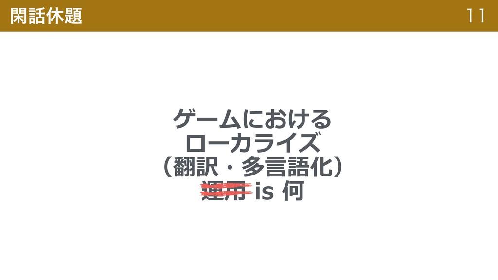 ؓٳ   ゲームにおける ローカライズ (翻訳・多⾔語化) 運⽤ is 何