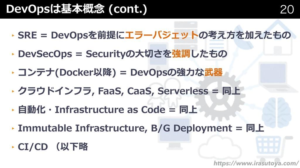 DevOpsは基本概念 (cont.)   ‣SRE = DevOpsを前提にエラーバジ...