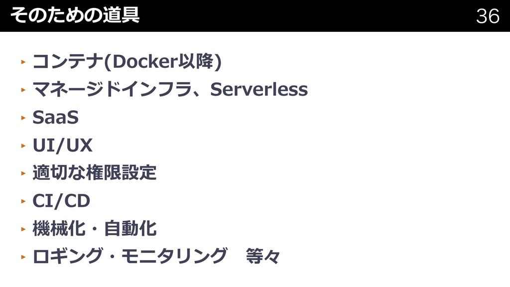 そのための道具   ‣コンテナ(Docker以降) ‣マネージドインフラ、Serverl...